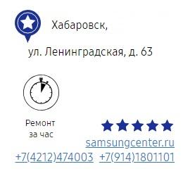 Сервисный центр samsung хабаровск hp usb format disk storage tool - ремонт в Москве